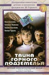 Постер Тайна горного подземелья