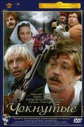 Постер Чокнутые