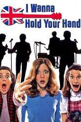Постер Я хочу держать тебя за руку