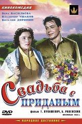 Постер Свадьба с приданым