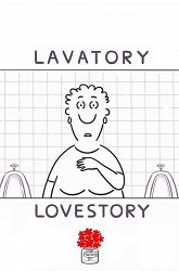 Постер Уборная история — любовная история