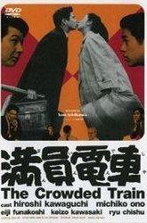 Постер Переполненный вагон
