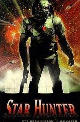 Постер Звездный охотник
