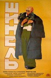 Постер Шинель