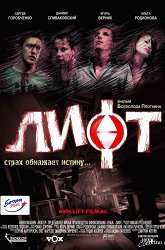 Постер Лифт