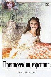 Постер Принцесса на горошине