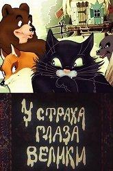 Постер У страха глаза велики