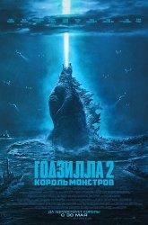 Постер Годзилла: Король монстров