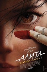 Постер Алита: Боевой ангел