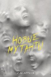 Постер Новые мутанты