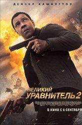 Постер Великий уравнитель-2