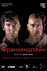 Постер Франкенштейн: Камбербатч