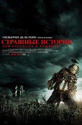 Постер Страшные истории для рассказа в темноте