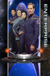 Звездный путь: Энтерпрайз / Star Trek: Enterprise