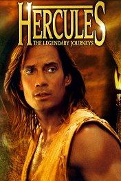 Удивительные странствия Геракла / Hercules: The Legendary Journeys