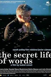 Тайная жизнь слов / La vida secreta de las palabras
