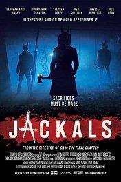 Круги дьявола / Jackals