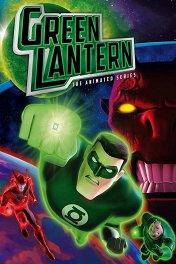 Зеленый Фонарь: Анимационный сериал / Green Lantern: The Animated Series