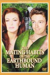 Брачные игры землян / Mating Habits Of The Earthbound