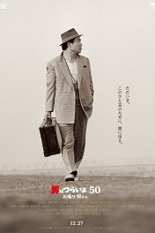 Мужчине живется трудно: С возвращением, Тора-сан! / Otoko wa tsurai yo 50: Okaeri Tora-san