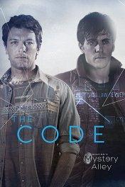 Код / The Code