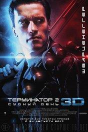 Терминатор-2: Судный день / Terminator 2: Judgment Day