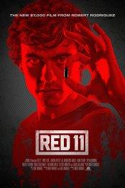 Красный 11 / Red 11