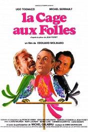 Клетка для чудаков / La Cage aux follers