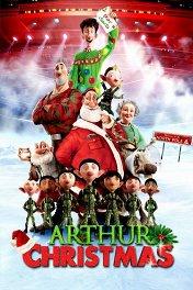 Секретная служба Санта-Клауса / Arthur Christmas