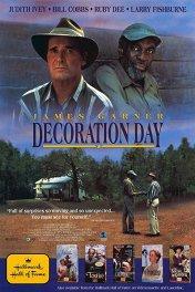 День поминовения / Decoration Day