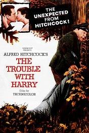 Неприятности с Гарри / The Trouble with Harry