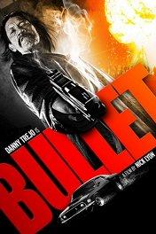 Пуля / Bullet