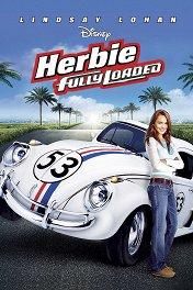 Сумасшедшие гонки / Herbie: Fully Loaded