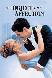Объект моего восхищения / The Object of My Affection