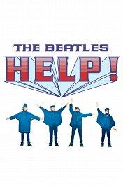 На помощь! / Help!