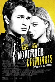 Ноябрьские преступники / November Criminals
