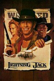 Старый стрелок / Lightning Jack