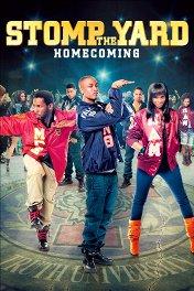 Братство танца-2: Возвращение домой / Stomp the Yard 2: Homecoming