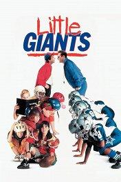 Маленькие гиганты / Little Giants