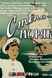 Степа-моряк