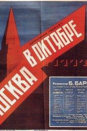Москва в Октябре