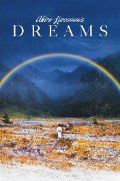 Сны Акиры Куросавы / Dreams