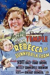 Ребекка с фермы Саннибрук / Rebecca of Sunnybrook Farm