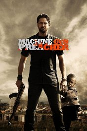 Проповедник с пулеметом / Machine Gun Preacher