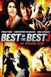 Лучшие из лучших-3: Возврата нет / Best of the Best 3: No Turning Back