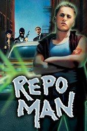 Конфискаторы / Repo Man
