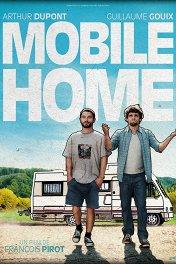 Дом на колесах / Mobile Home
