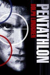 Пентатлон / Pentathlon