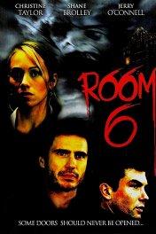 Комната 6 / Room 6