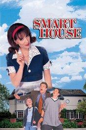 Умный дом / Smart House